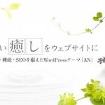 wordpressブログのテーマは無料よりも日本語対応の有料が良い理由