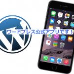 iPhoneアプリからワードプレスにログイン!JETPACKプラグインで快適