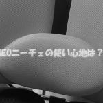 2万円代椅子でおすすめ!評判の韓国メーカーハラチェア評価