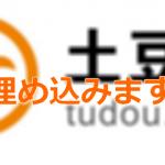 土豆網(トゥードウ)無料動画をブログに埋め込み視聴可能!