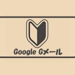 Gmailとは?アカウント作成手順と登録方法 インターネットビジネスのスタートライン