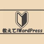 WordPress管理画面「ダッシュボード」各名称と操作方法の解説