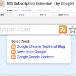GoogleChrome拡張機能、RSS Subscription Extension(by Google)でワンタッチ登録!