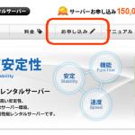 最初のレンタルサーバー「エックスサーバー」X10プラン新規登録方法