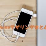 eeebook x205taのiPhoneテザリング設定・WiFiもBluetoothもUSBもOK!
