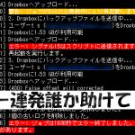 プラグインBackWPupのDropboxデータ転送エラーの解決方法は?