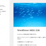 とても便利なWordPressのウィジェット機能の使い方を解説