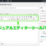WordPress投稿編集で必要なビジュアルエディターの使い方を解説