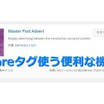 プラグイン「Master Post Advert」の設定と使い方 記事上に広告表示
