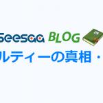 グーグルアップデートによりSeesaaブログがペナルティー受けた原因と対策