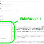 Googleアナリティクス設定「レポートのタイムゾーン」で日本が無い時の対処法