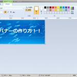 初心者でも簡単!バナーの作り方 サイズや画像加工、リンク先の構成HTMLタグ