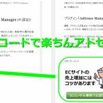 プラグイン「AdSense Manager」の使い方を解説 記事中にアドセンス広告