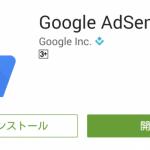 Google AdSenseアプリをスマホに入れて売上表示快適アドセンスライフ