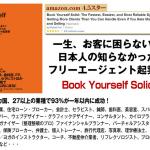 BookYourselfSolid サラリーマンやOLの自立・独立の指南書レビュー スカッとする本です!