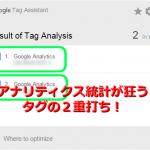 Googleアナリティクスの2重カウント!直帰率やPV数がおかしい原因は?