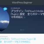 プラグイン「WPtouch Mobile Plugin」の設定と使い方 全てのテーマをスマホ対応に
