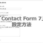 プラグイン「Contact Form 7」の設定と使い方 お問い合わせフォームでおもてなし