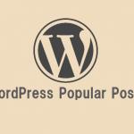 プラグイン「WordPress Popular Posts」の設定と使い方 人気記事を表示