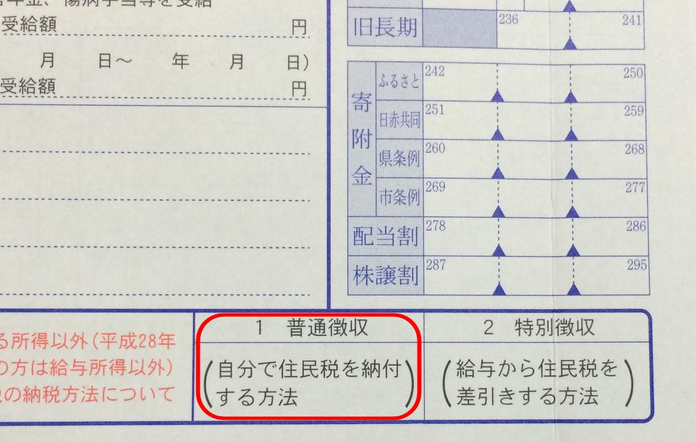 市民税・県民税申告書-拡大