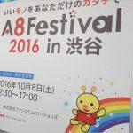 2016A8フェスティバルにアフィリエイト初心者が参加すると良いと感じる3つのメリットとは?